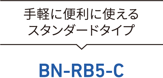 手軽に便利に使えるスタンダードタイプ BN-RB5-C