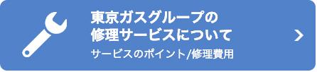 東京ガスグループの修理サービスについて