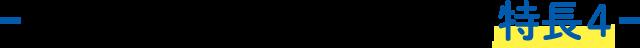 Curara touch[クララ タッチ]の特長4