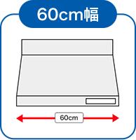 60cm幅