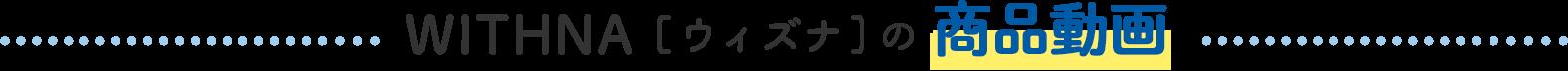 WITHNA [ウィズナ]の商品動画