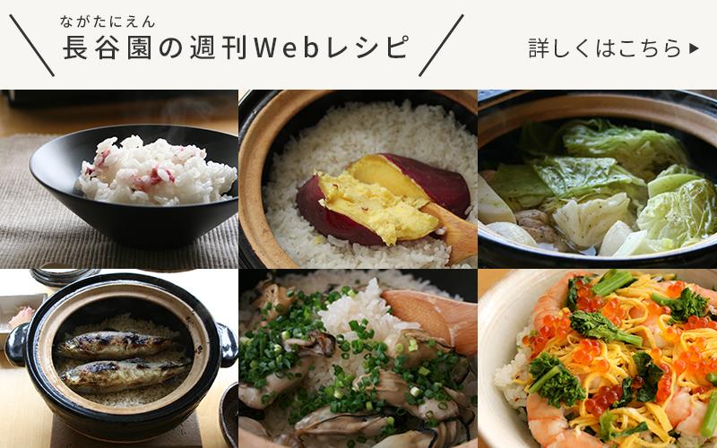 長谷園の週刊Webレシピ 詳しくはこちら
