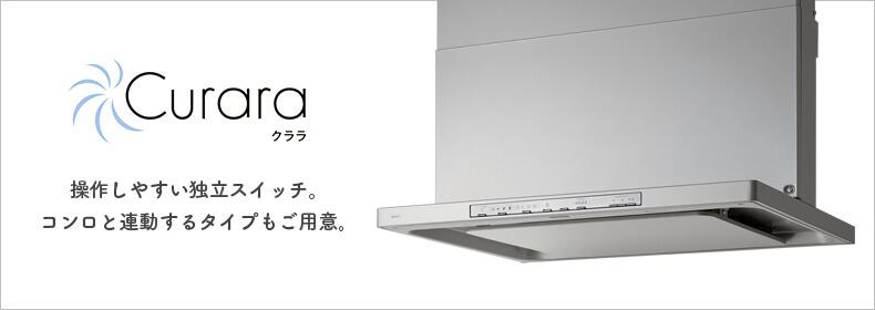 Curara クララ 静電タッチスイッチの操作性、デザインが魅力。