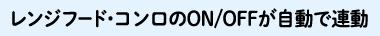 レンジフード・コンロのON/OFFが自動で連動