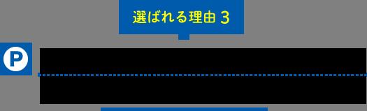 選ばれる理由3 Webショップでパッチョポイントがたまる!使える!