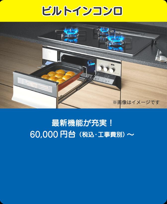 ビルトインコンロ※画像はイメージです 最新機能が充実!70,000円台(税込・工事費別)~