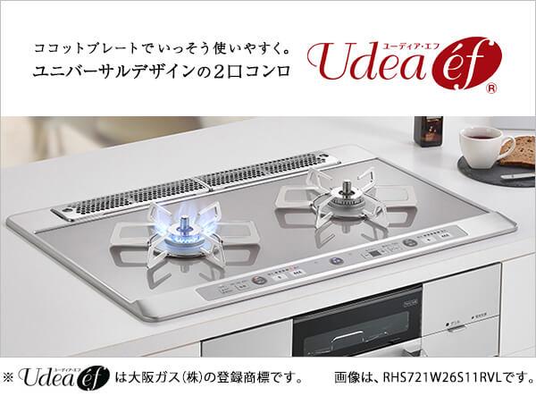 ココットプレートでいっそう使いやすく。ユニバーサルデザインの2口コンロ Udea éf(ユーディア・エフ)