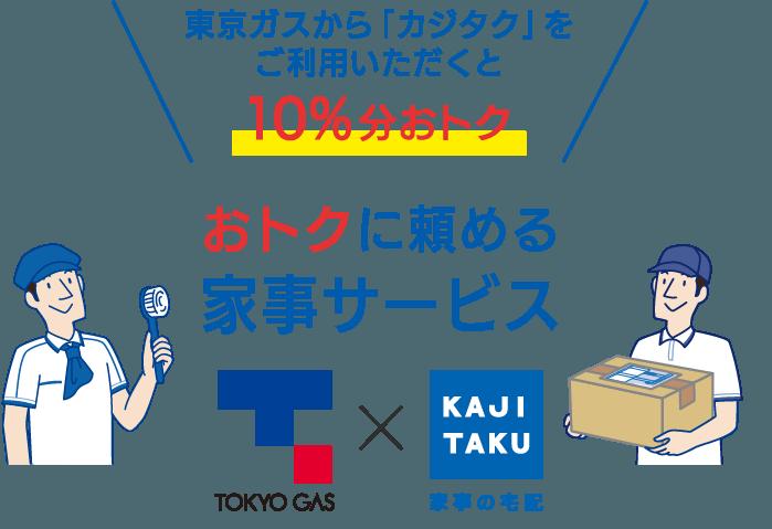 東京ガスから「カジタク」をご利用いただくと10%分おトク おトクに頼める家事サービス