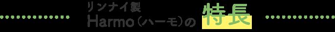 リンナイ製Harmo(ハーモ)の特長