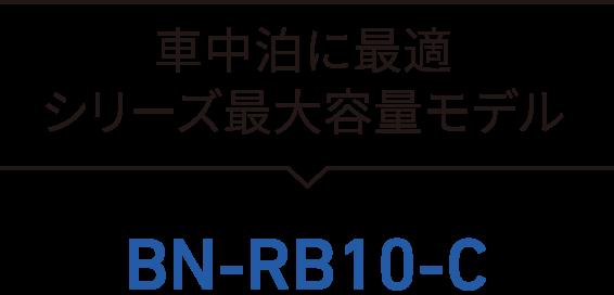 車中泊に最適シリーズ最大容量モデル BN-RB10-C