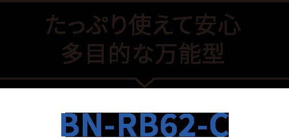 たっぷり使えて安心多目的な万能型 BN-RB62-C