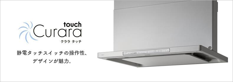 Curara touch 静電タッチスイッチの操作性、デザインが魅力。