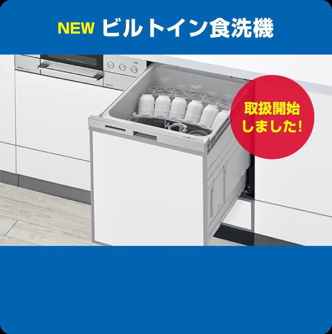 NEW ビルトイン食洗機 取扱開始しました!