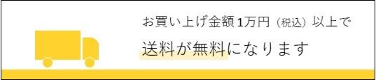 1万円(税込)以上のお買い上げで送料が無料になります。