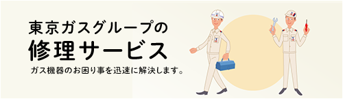 東京ガスグループの修理サービス 年中無休・当日訪問も可能です。