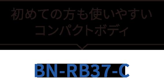 初めての方も使いやすいコンパクトボディ BN-RB37-C
