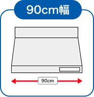 90cm幅