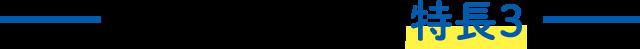 Curara[クララ]の特長3