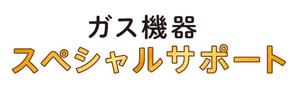 東京ガスのガス機器 スペシャルサポート
