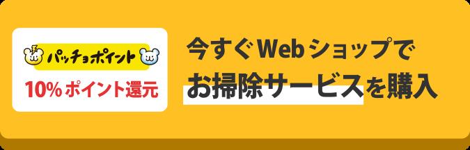 パッチョポイント10%ポイント還元 今すぐWebショップでお掃除サービスを購入