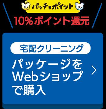 パッチョポイント10%ポイント還元 宅配クリーニング パッケージをWebショップで購入