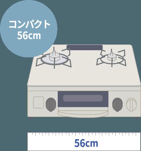 コンパクト 56cm