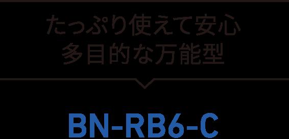 たっぷり使えて安心多目的な万能型 BN-RB6-C