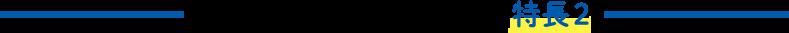 Curara[クララ](連動タイプ)の特長2
