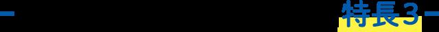 Curara touch[クララ タッチ]の特長3