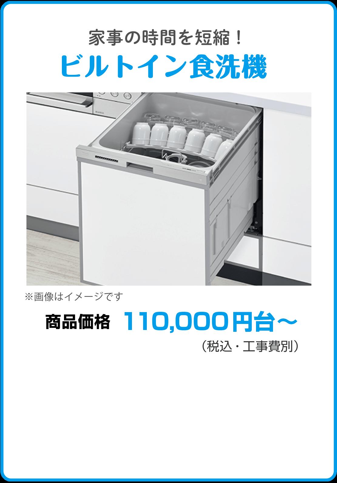 家事の時間を短縮!ビルトイン食洗機
