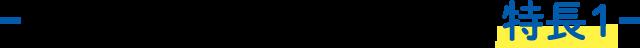 Curara touch[クララ タッチ]の特長1