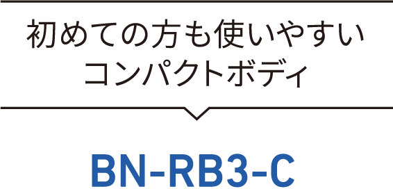 初めての方も使いやすいコンパクトボディ BN-RB3-C