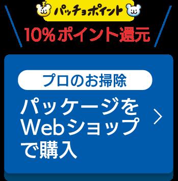 パッチョポイント10%ポイント還元 プロのお掃除 パッケージをWebショップで購入