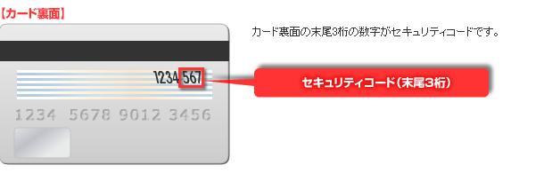 【カード裏面】カード裏面の末尾3桁の数字がセキュリティコードです。 セキュリティコード(末尾3桁)