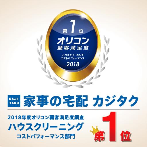 家事の宅配 カジタク 2018年度オリコン顧客満足度調査ハウスクリーニングコストパフォーマンス部門 第1位