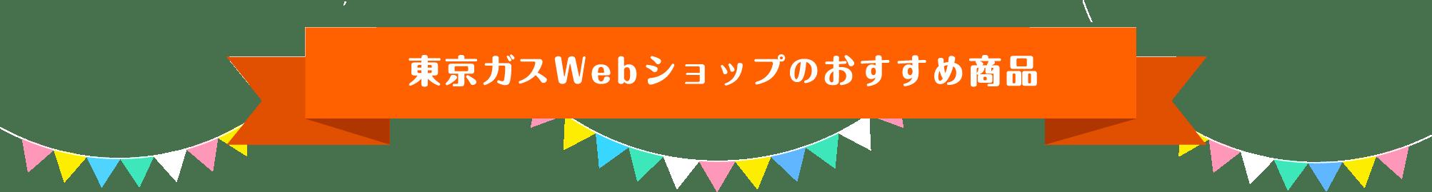 東京ガスWebショップのおすすめ商品