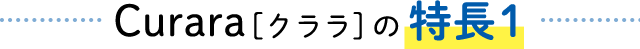 Curara[クララ]の特長1