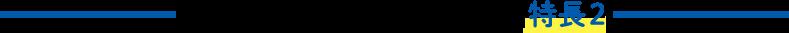 Curara touch[クララ タッチ]の特長2