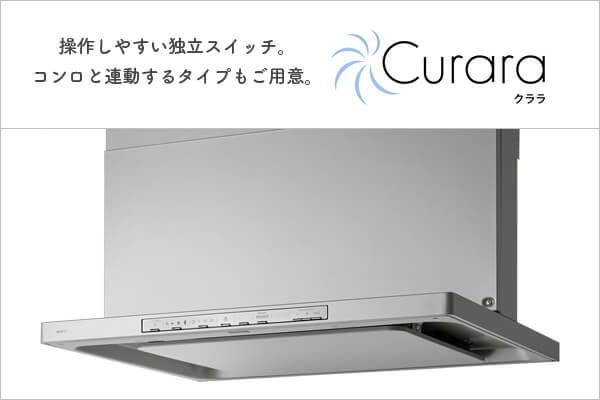 Curara クララ 操作しやすい独立スイッチ、コンロと連動するタイプも。